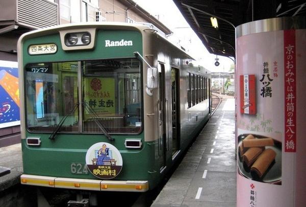 「鹿王院(ろくおういん)駅」