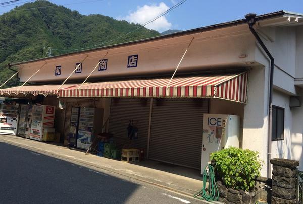 隣に和田商店