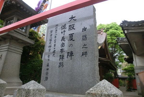 大阪夏の陣・佐竹義宣氏本陣跡