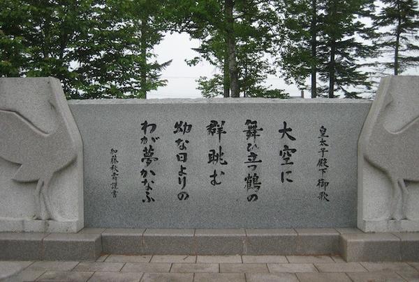 皇太子殿下御歌の石碑