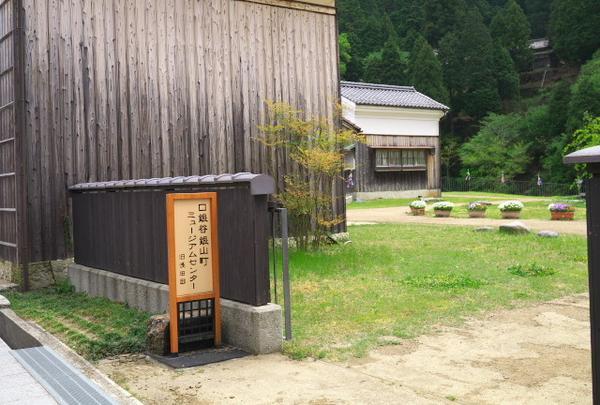 口銀谷銀山町ミュージアムセンター