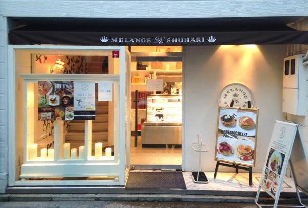 MELANGE De SHUHARI Bistrot & Cafe