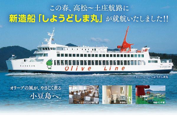 小豆島(土庄港)→ サンポート高松 フェリーのりば