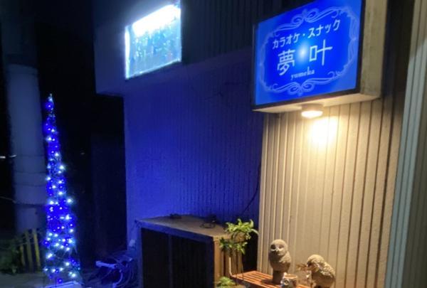 カラオケスナック夢叶