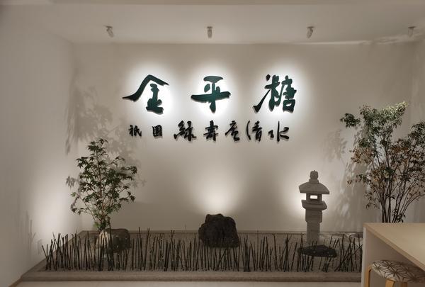 祇園 緑寿庵清水
