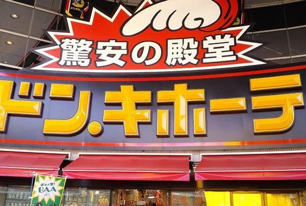 ドン・キホーテ柳ケ瀬店