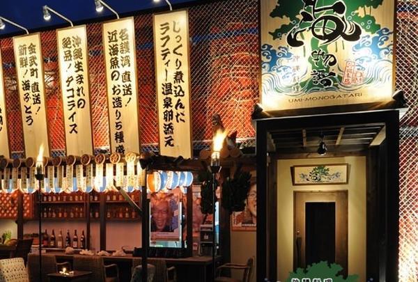 沖縄料理 海物語 本店