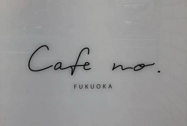 cafe no.福岡店