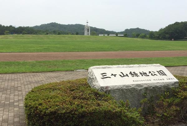 三ケ山緑地公園