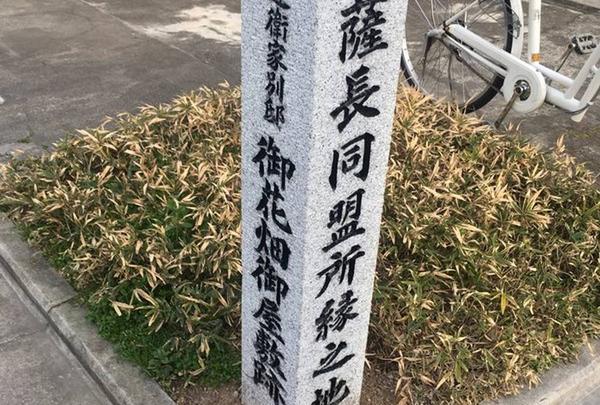 小松帯刀寓居跡 (御花畑御屋敷跡)