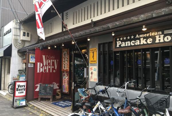 Very Berry Cafe 河原町二条店