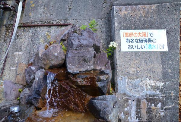 破砕帯の湧き水