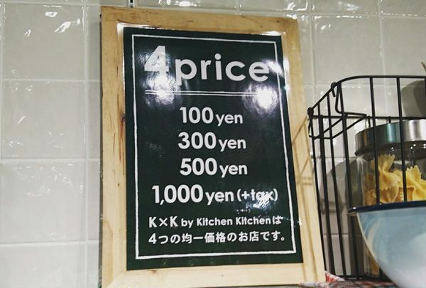 価格は4種類!