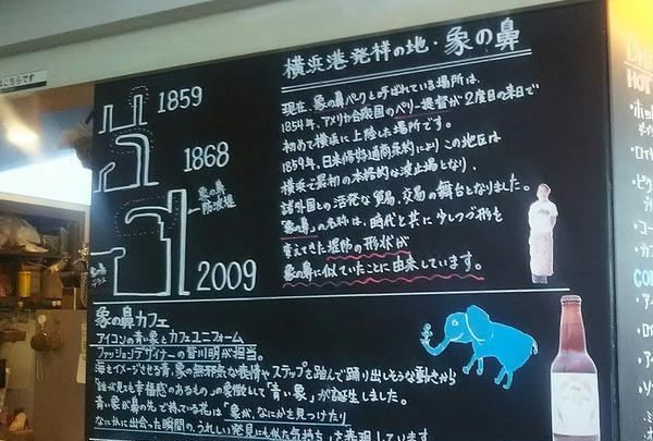象の鼻カフェの写真・動画_image_116234