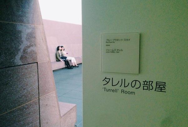 『タレルの部屋』