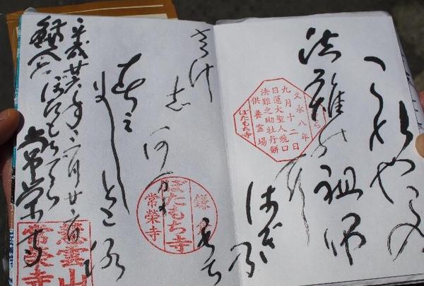 常栄寺(ぼたもち寺)の写真・動画_image_14499