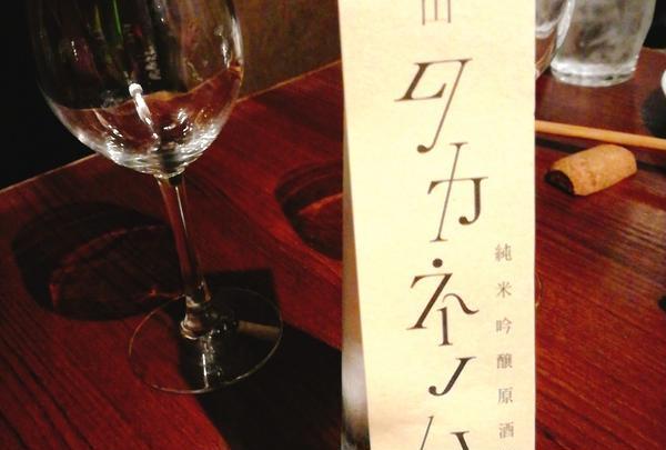 日本酒をワイングラスで