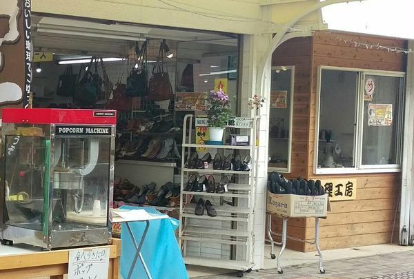 ウエダ靴店