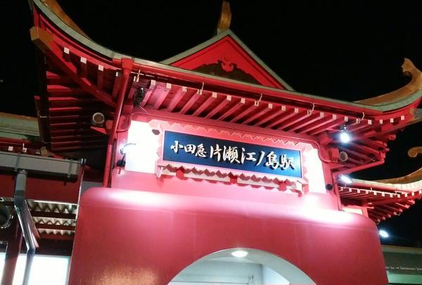 小田急・片瀬江ノ島駅。