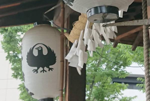 【熊野神社】シンボル 八咫烏