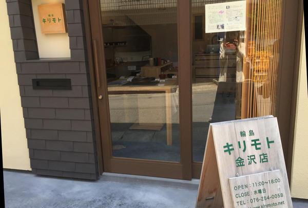 橘コーヒーの隣にあります。
