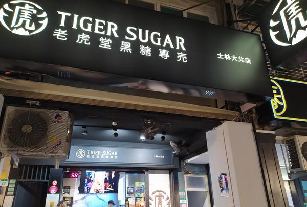 タイガーシュガー