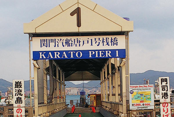 下関(唐戸)側桟橋