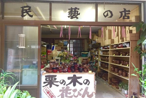 民藝の店。