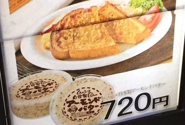 姫路モーニングの草分け、ムッシュのアーモンドバター