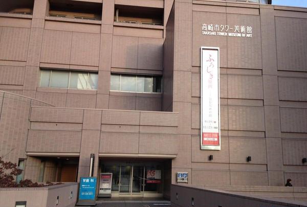 高崎駅側から見た外観