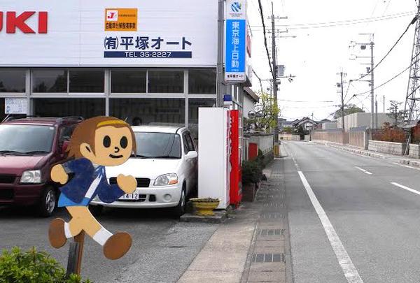 平塚オート前