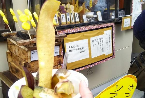 小江戸おさつ庵の写真・動画_image_70471