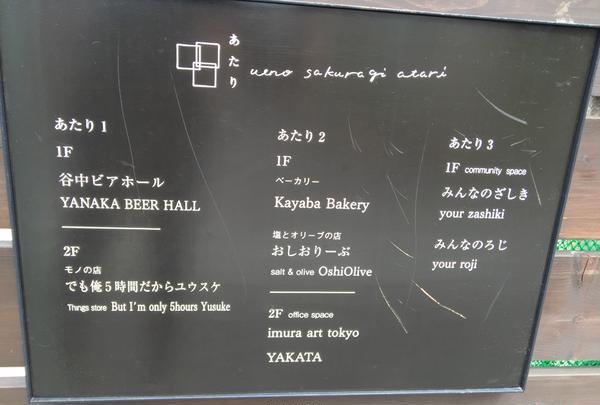 上野桜木あたりの写真・動画_image_71568