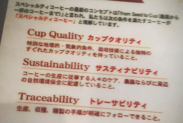 スペシャルティーコーヒーの豆知識