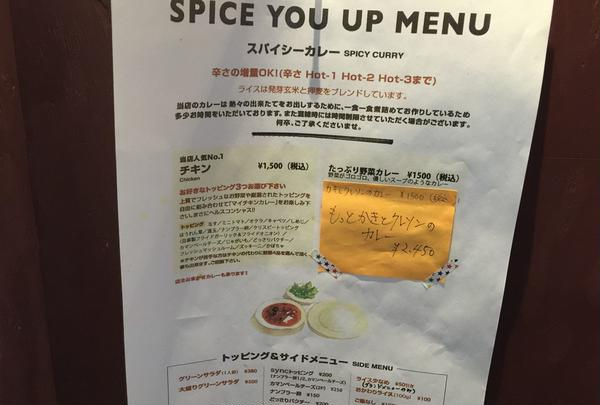 SPICE YOU UP