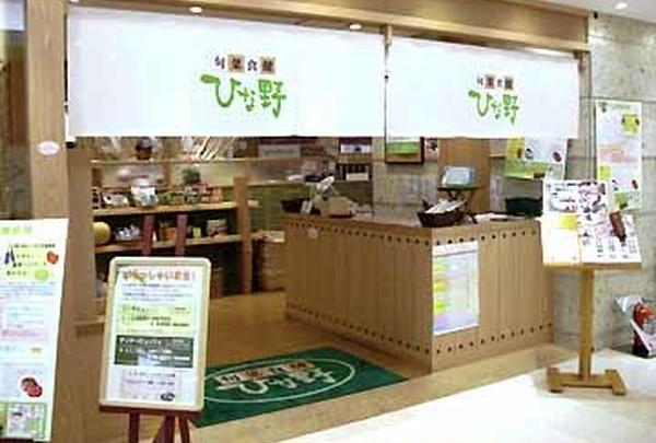 旬菜食健 ひな野 ノースポートモール店