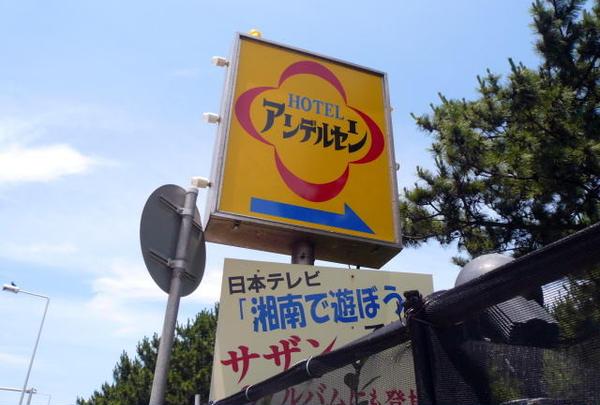 【廃業】ホテルアンデルセン跡地
