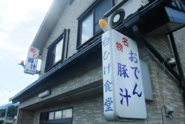 白ひげ食堂