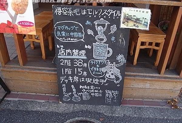 悟空TEA BAR