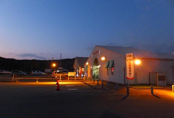 道の駅「伊勢志摩」