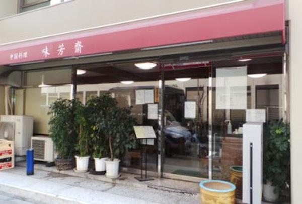 味芳斎 支店(ミホウサイ)