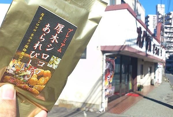 ピーナッツのオノヅカ