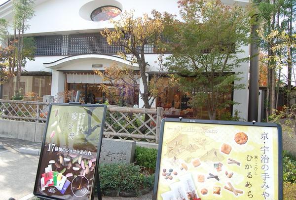 宇治式部郷本店