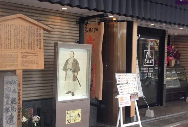 坂本龍馬・中岡慎太郎遭難之地碑(近江屋跡)