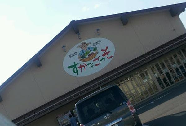 よこすか葉山農協 農産物直売所すかなごっそ