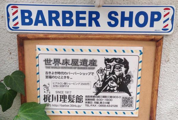 かじかわ理髪館の写真・動画_image_139183