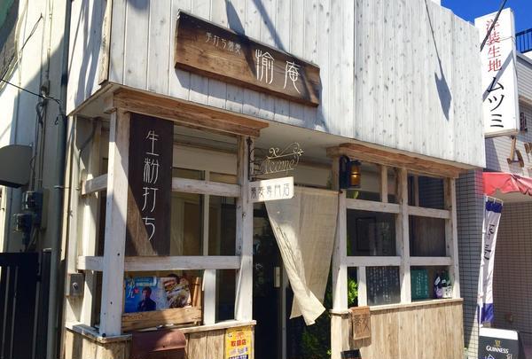 蕎麦専門店 愉庵の写真・動画_image_139807