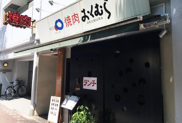【晩】焼肉おくむら