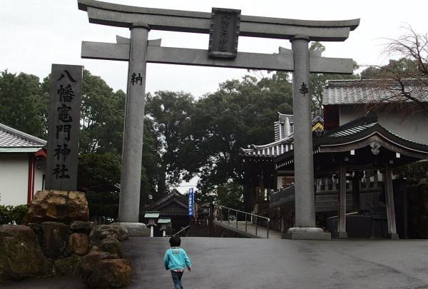 八幡竈門(はちまんかまど)神社