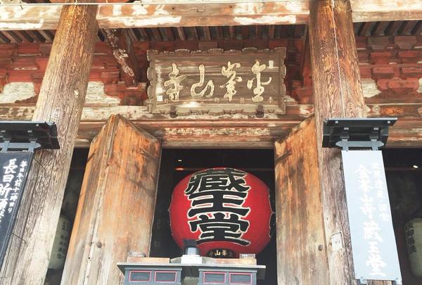 金峯山寺(蔵王堂)の写真・動画_image_144466